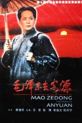 毛泽东去安源( 2003 )