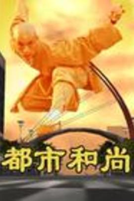都市和尚( 1991 )