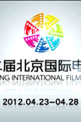 第二届北京国际电影节( 2012 )