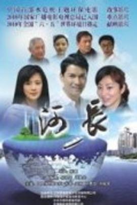 河长( 2009 )