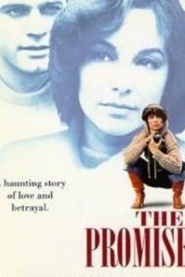 承诺( 1979 )