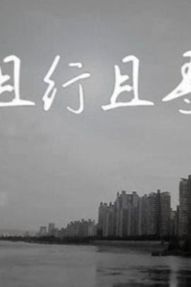 且行且寻( 2011 )
