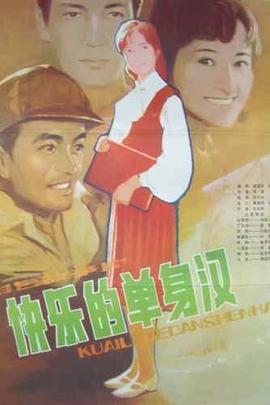 快乐的单身汉( 1983 )