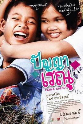 班亚和蕾雨( 2011 )