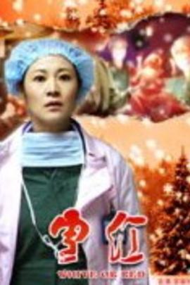 雪红( 2009 )