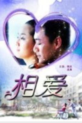 相爱( 2011 )