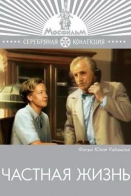 私生活( 1982 )