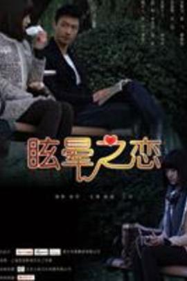 眩晕之恋( 2011 )