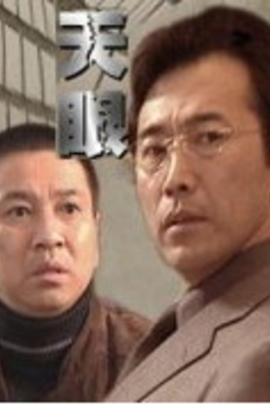 天眼( 2000 )