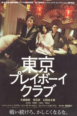 东京花花公子俱乐部