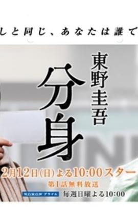 分身( 2012 )