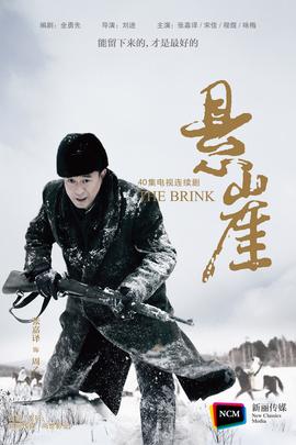 悬崖( 2012 )