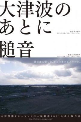 大海啸之后( 2011 )