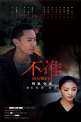 不准( 2011 )