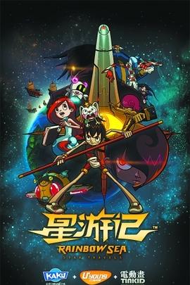 星游记( 2011 )