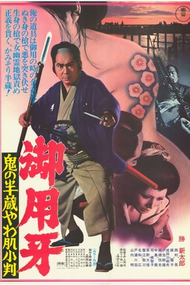 御用牙( 1974 )