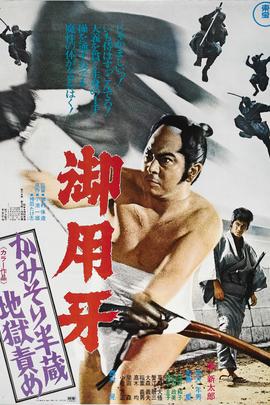 御用牙之地狱攻击( 1973 )