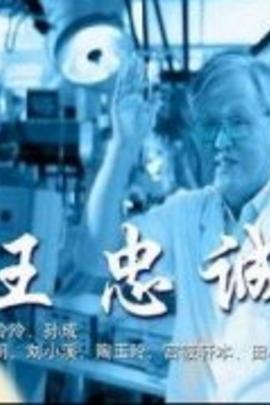 王忠诚( 2002 )