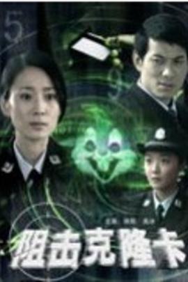 阻击克隆卡( 2008 )