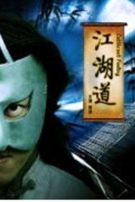 江湖道( 2009 )