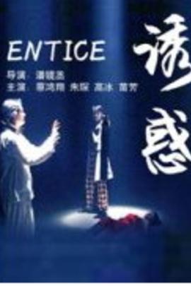 诱惑( 2005 )