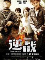 逆战The Viral Factor (2012)