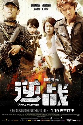 逆战( 2012 )