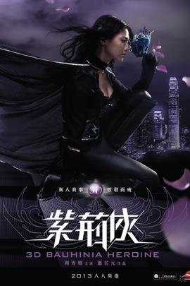 紫荆侠( 2013 )