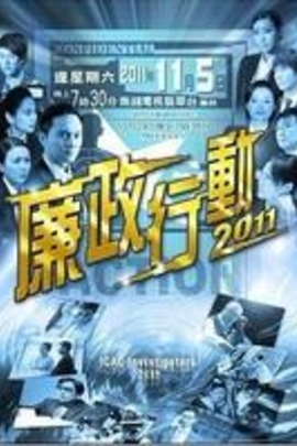 廉政行动2011( 2011 )