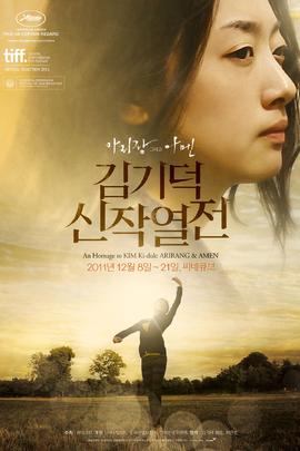 阿门( 2011 )