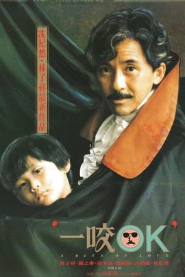 一咬OK( 1990 )