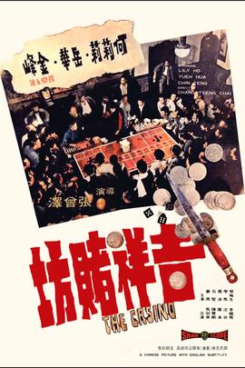 吉祥赌坊( 1972 )