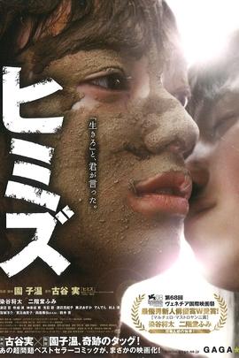 庸才( 2011 )