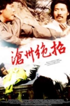 沧州绝招( 1991 )