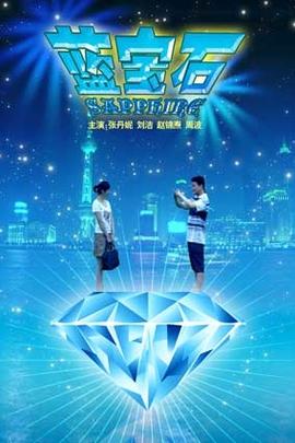 蓝宝石( 2009 )