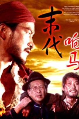 末代响马( 1992 )