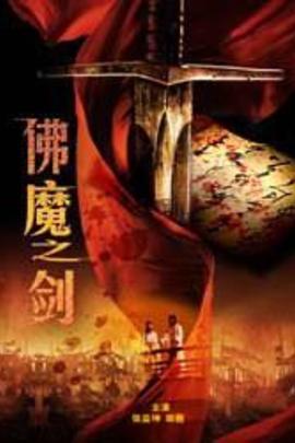 佛魔之剑( 2010 )