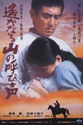 远山的呼唤( 1980 )