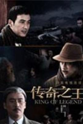 传奇之王( 2012 )