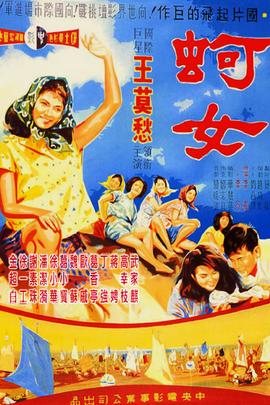 蚵女( 1963 )