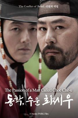 同学,水云 崔济愚( 2011 )
