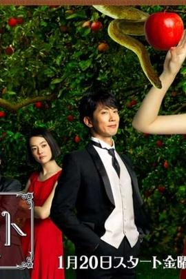 恋爱啃老族( 2012 )