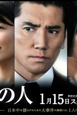 命运之人( 2012 )