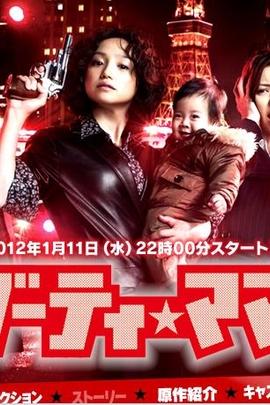 酷妈刑警( 2012 )
