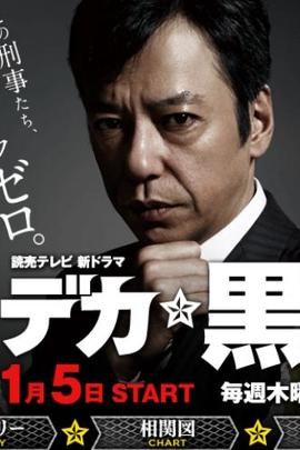 刑警黑川铃木( 2012 )