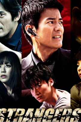 6个陌生人( 2012 )