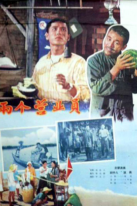 两个营业员( 1958 )