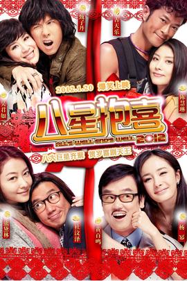八星抱喜( 2012 )