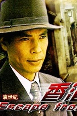 香港脱险( 2003 )