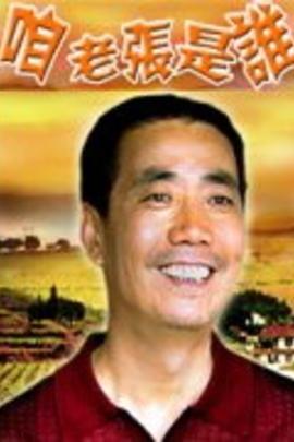 咱老张是谁( 2006 )
